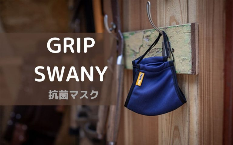 GRIP SWANYの抗菌マスク