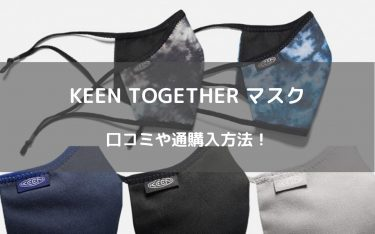 KEEN TOGETHER マスク