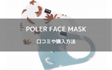POLER FACE MASKの口コミや通販サイトでの購入方法