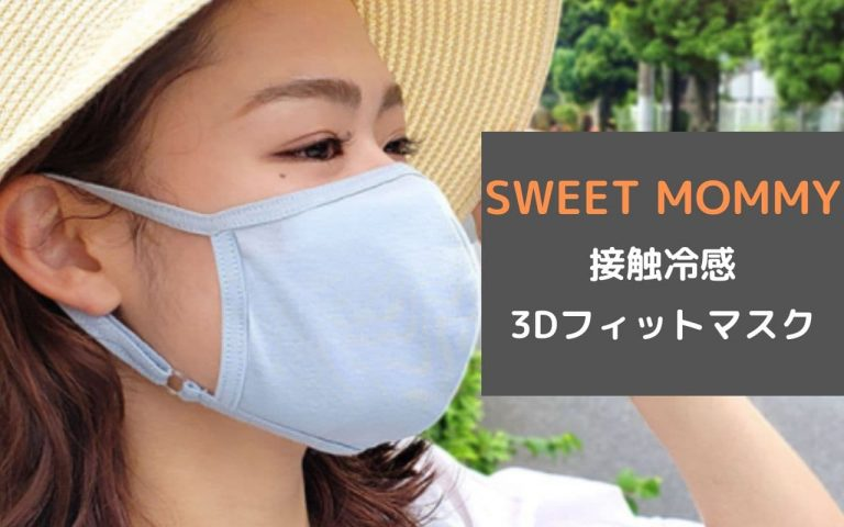 SWEET MOMMY接触冷感マスク