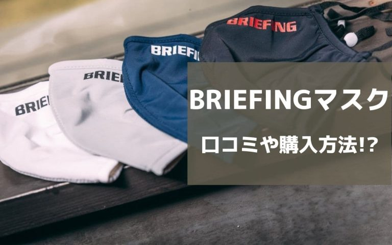 BRIEFINGマスク